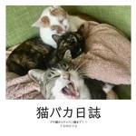 猫バカ日誌