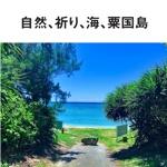 自然、祈り、海、粟国島