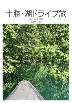 十勝・湖ドライブ旅
