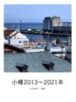 小樽2013~2021年