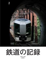 鉄道の記録