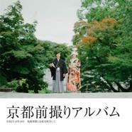 京都前撮りアルバム