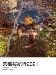 京都桜紀行2021