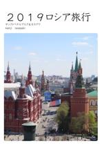 2019ロシア旅行