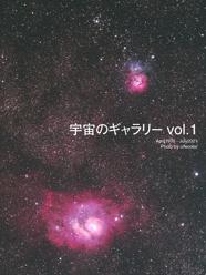 宇宙のギャラリー vol.1