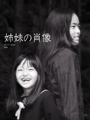 姉妹の肖像
