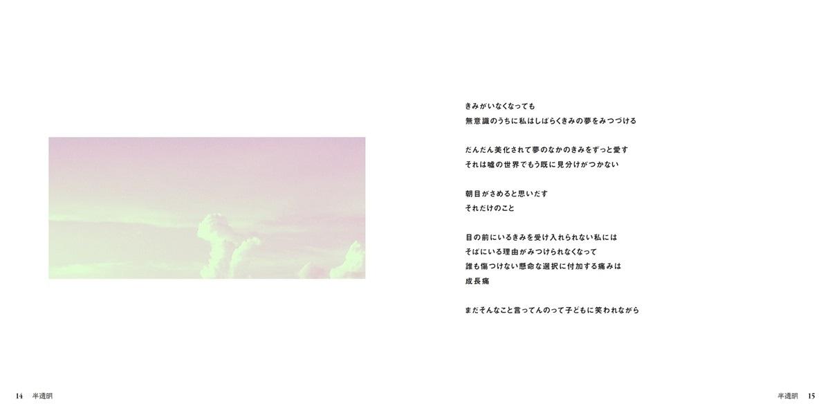 フォトブック 14ページ目