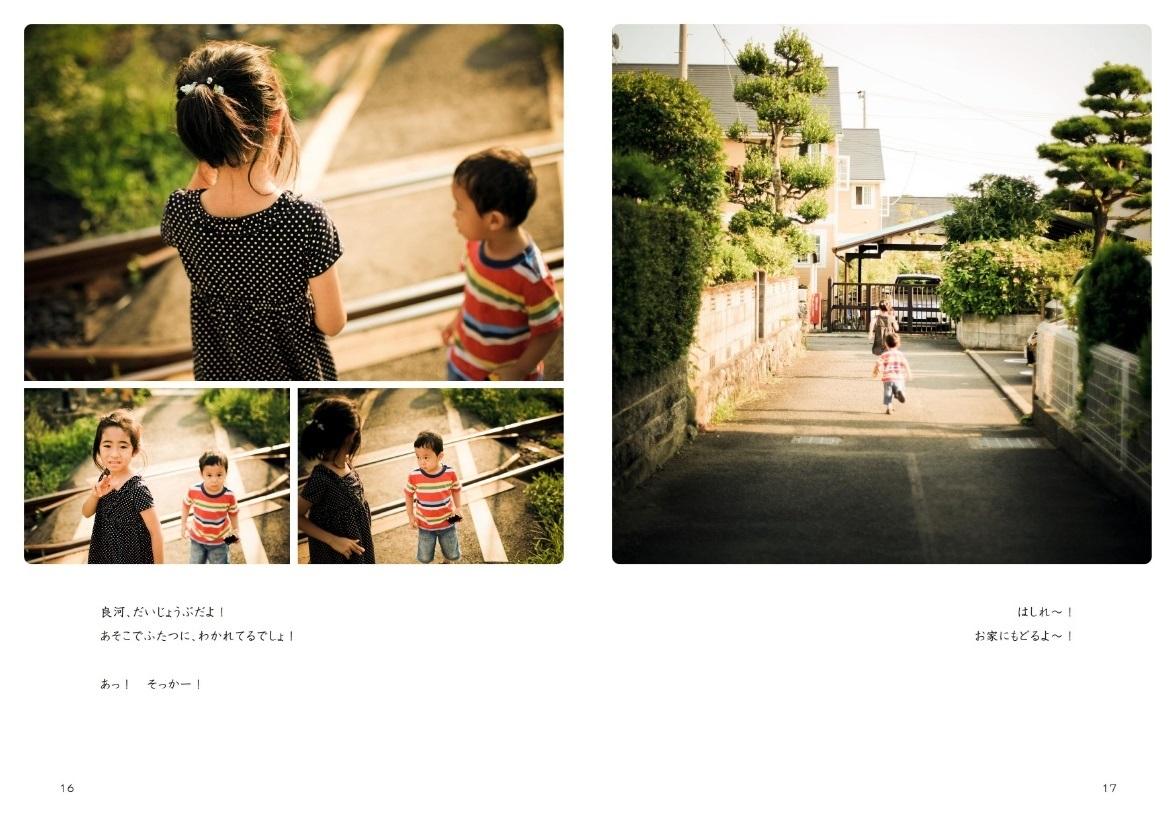 フォトブック 16ページ目