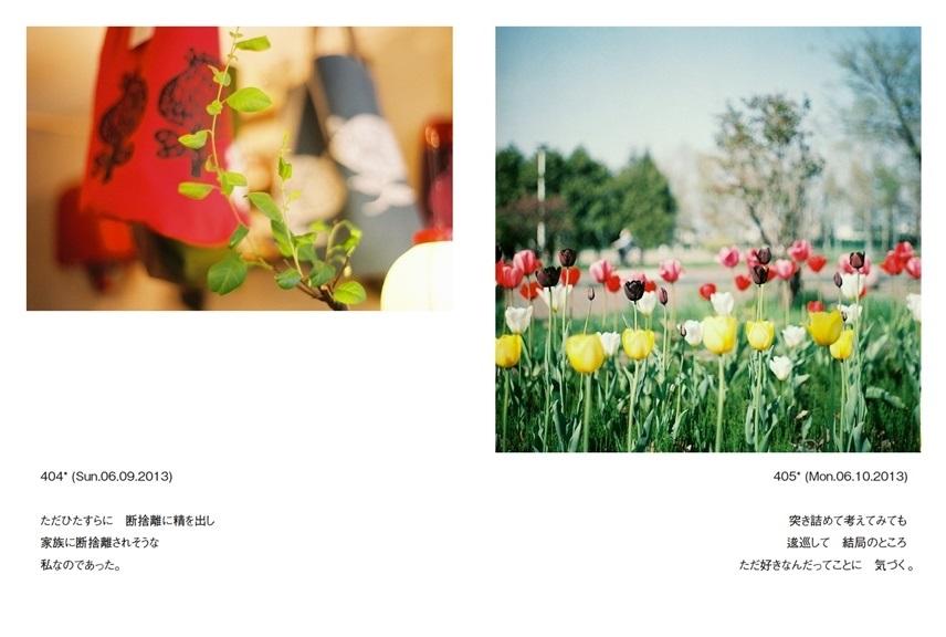 フォトブック 38ページ目
