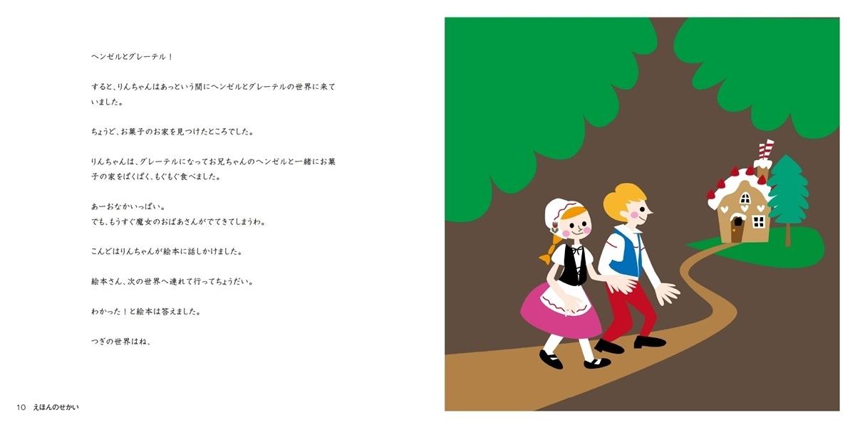 フォトブック 10ページ目