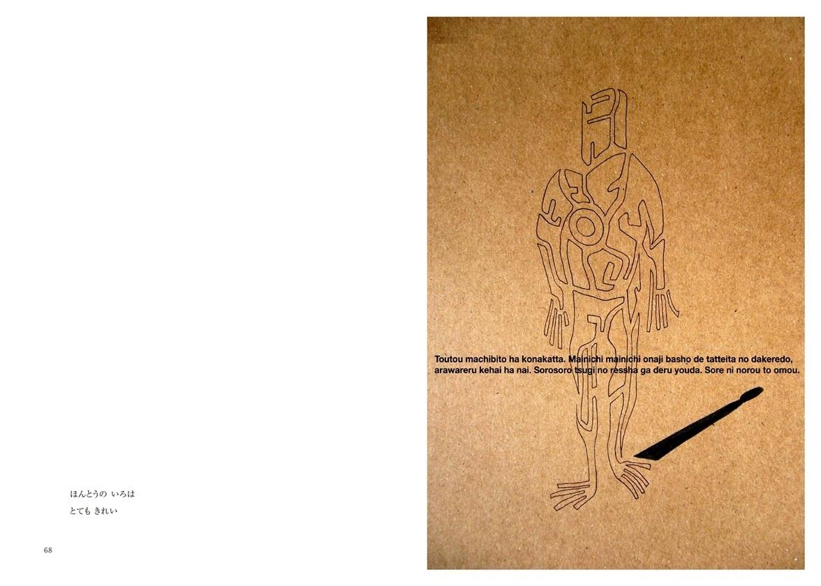 フォトブック 68ページ目