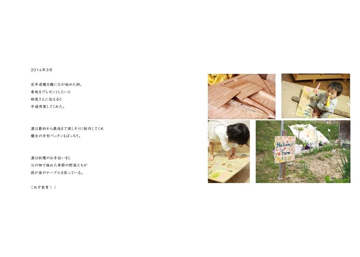 フォトブック 44ページ目