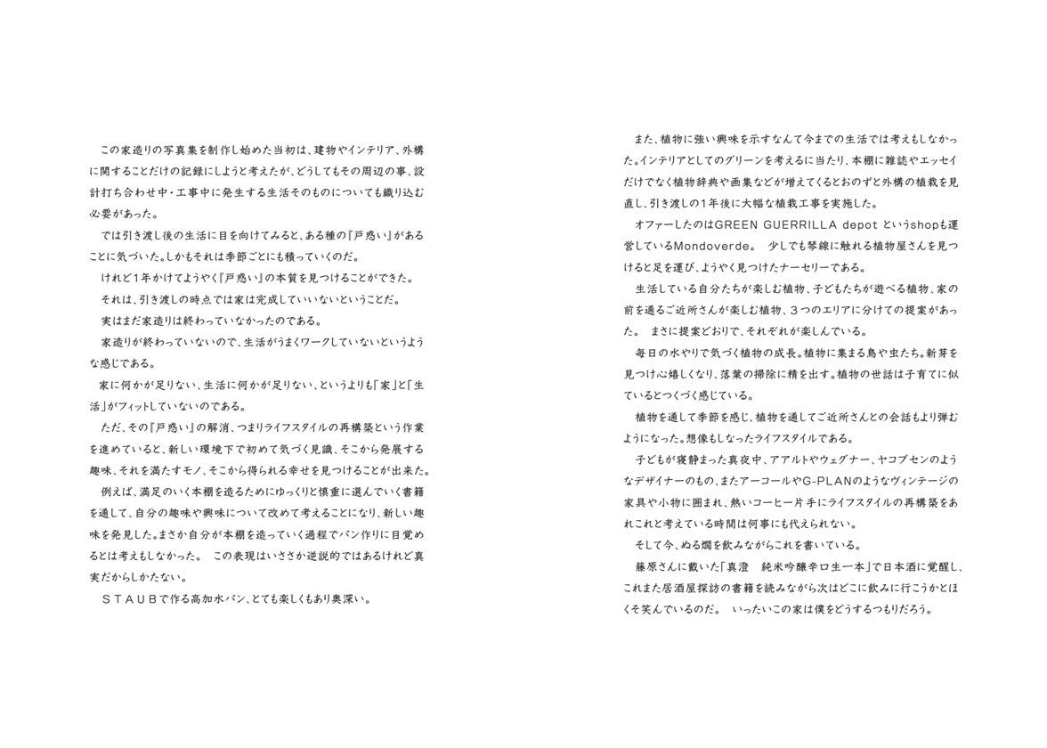 フォトブック 82ページ目