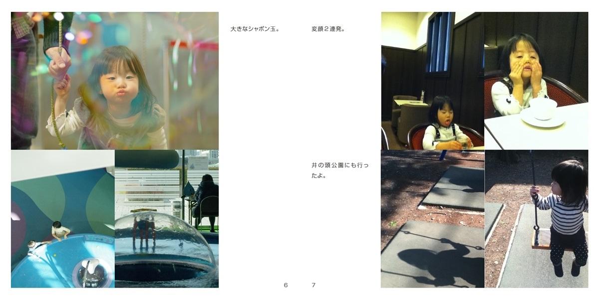 フォトブック 6ページ目
