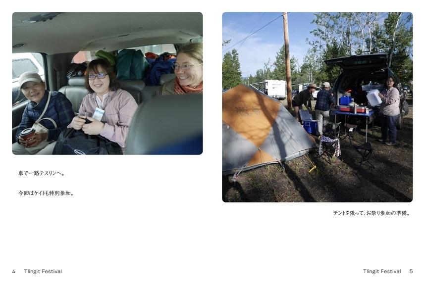 フォトブック 4ページ目
