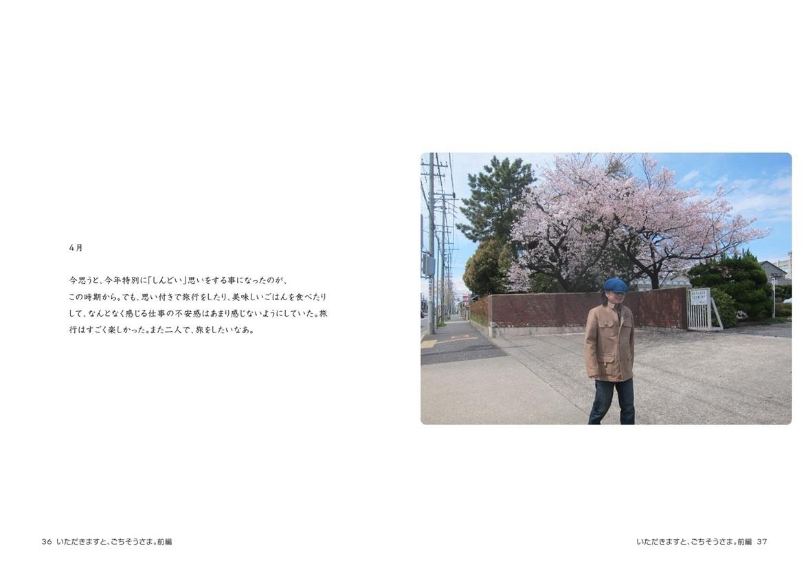 フォトブック 36ページ目
