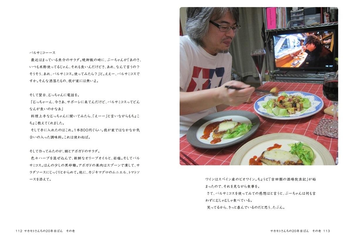 フォトブック 112ページ目