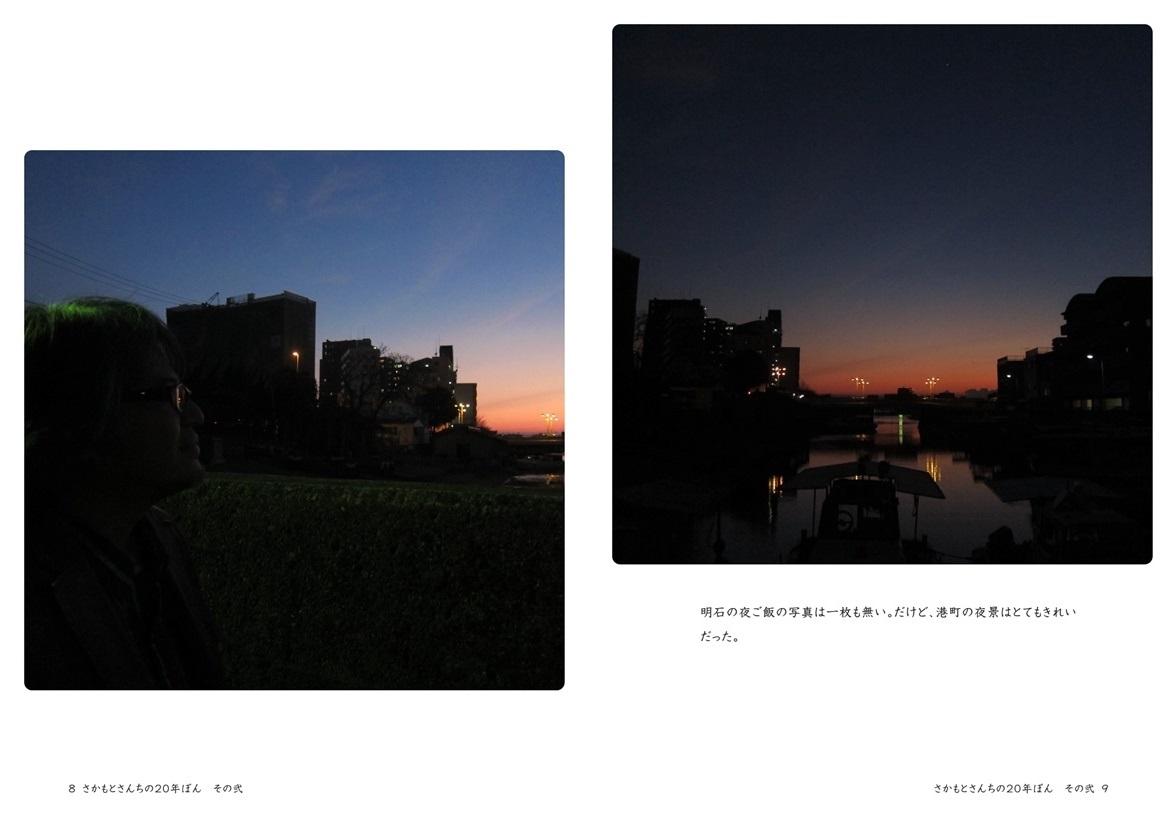 フォトブック 8ページ目