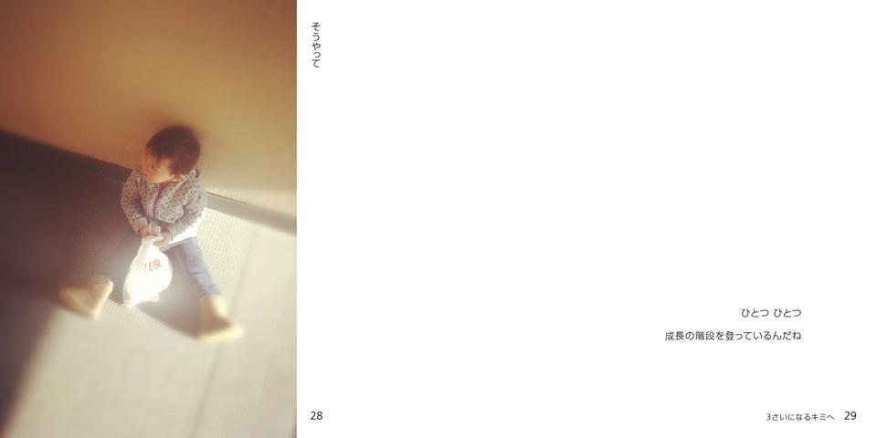 フォトブック 28ページ目