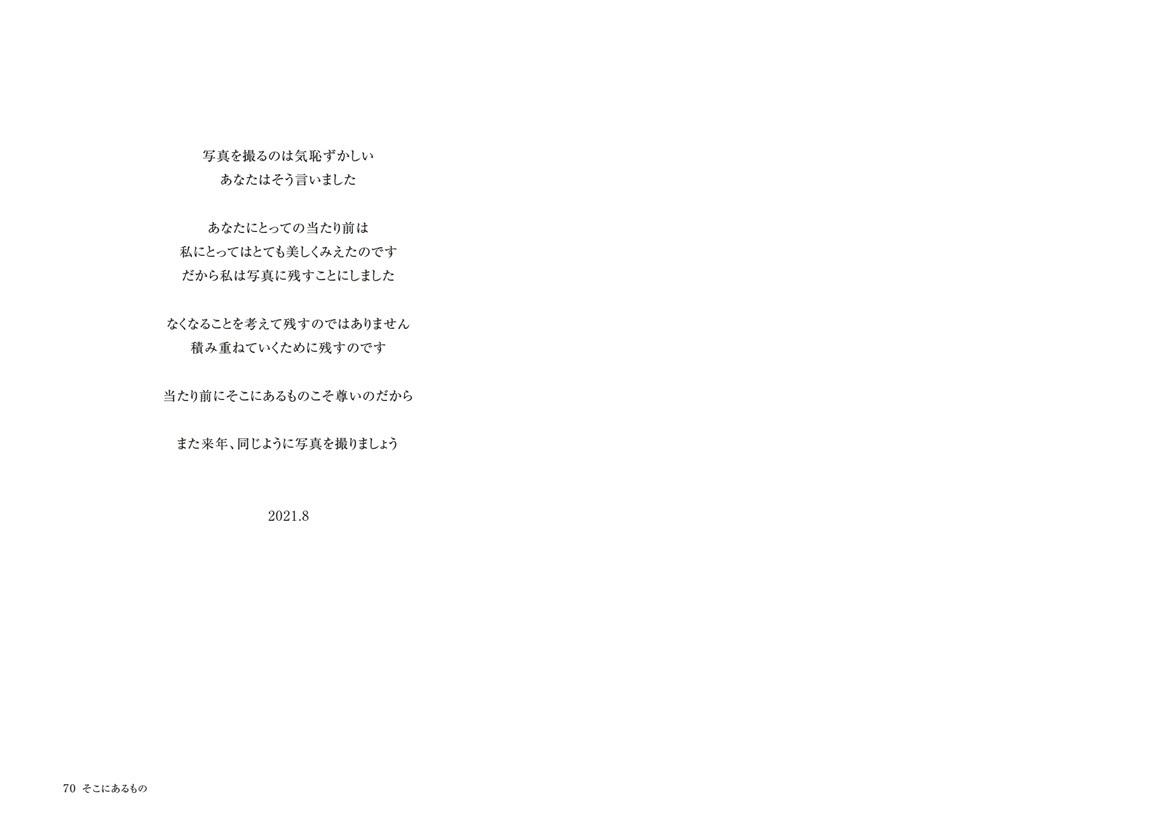 フォトブック 70ページ目