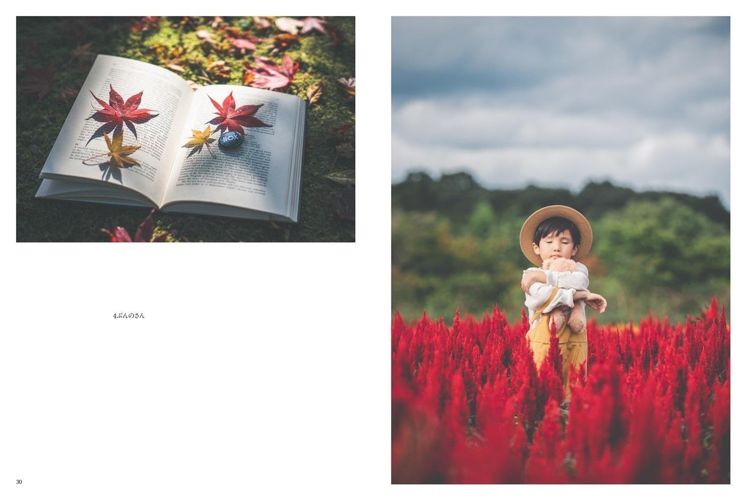 フォトブック 30ページ目