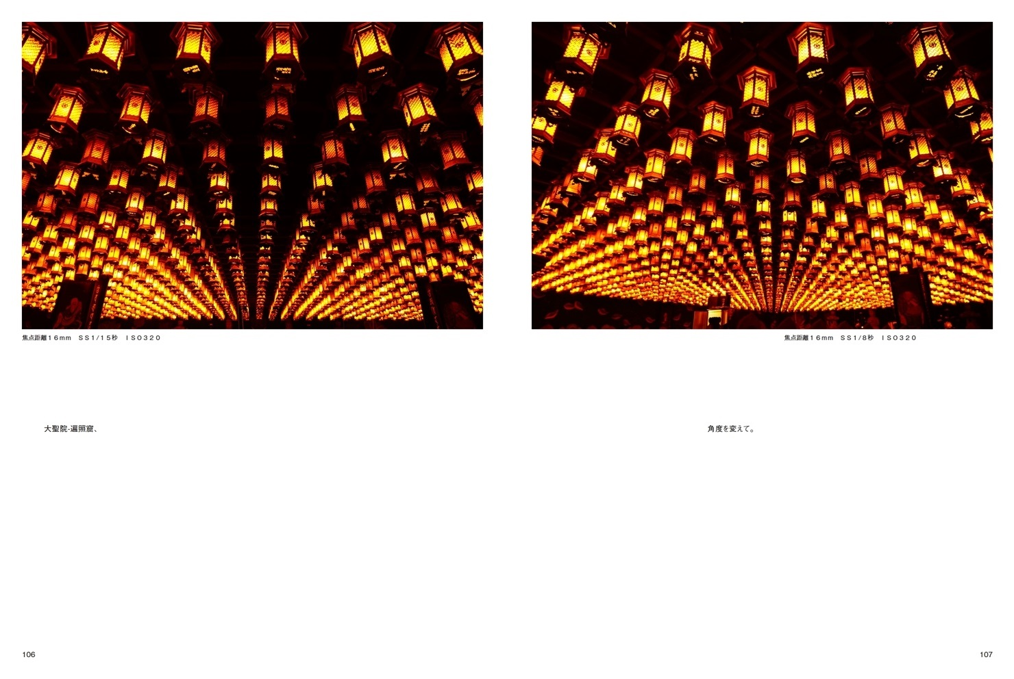 フォトブック 106ページ目