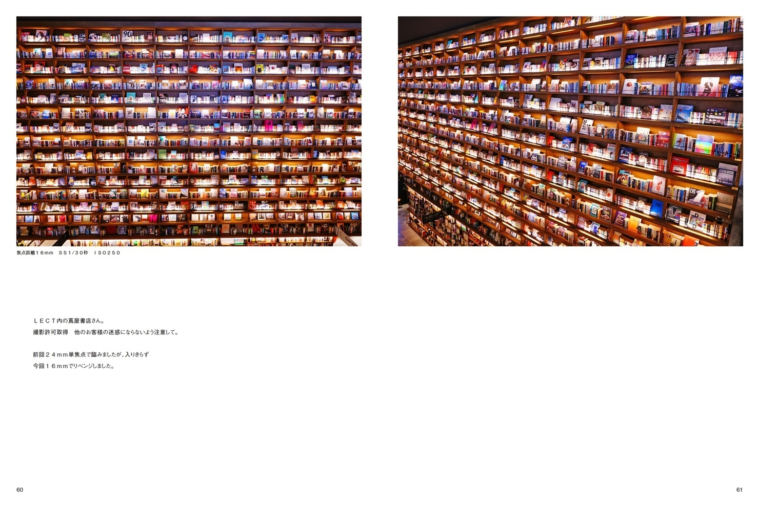 フォトブック 60ページ目