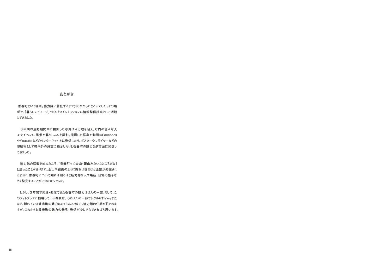 フォトブック 46ページ目