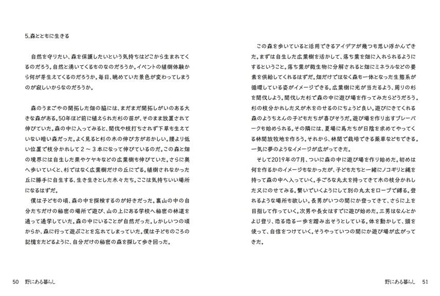 フォトブック 50ページ目