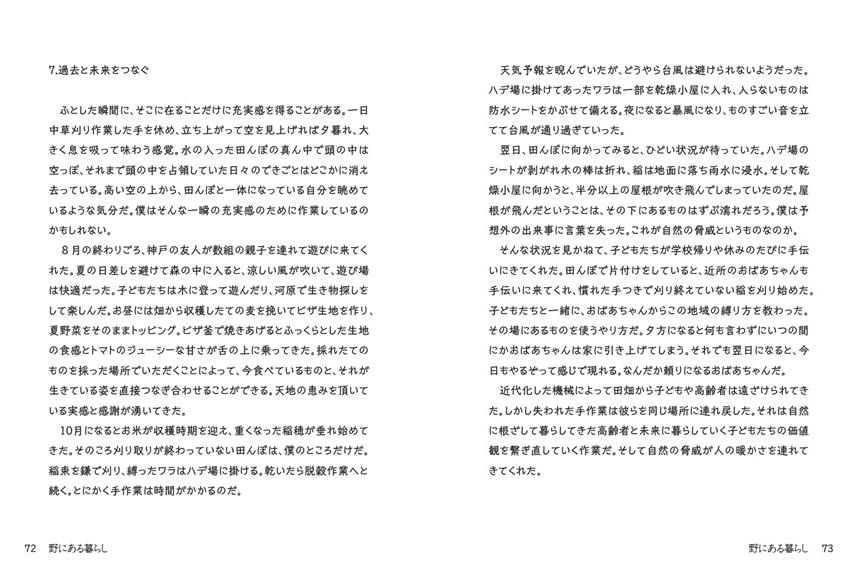 フォトブック 72ページ目