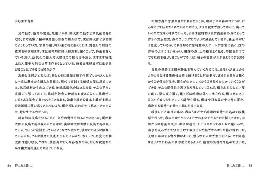フォトブック 84ページ目