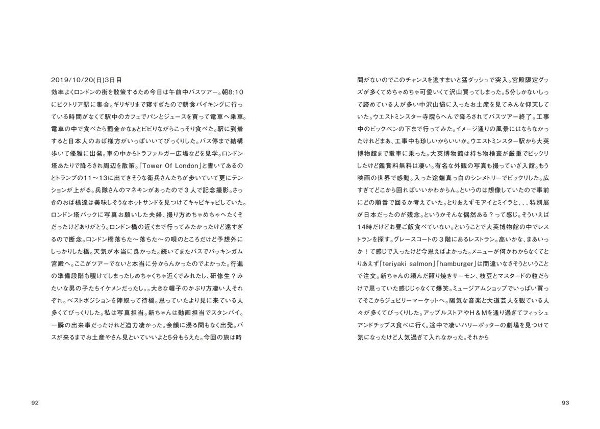 フォトブック 92ページ目